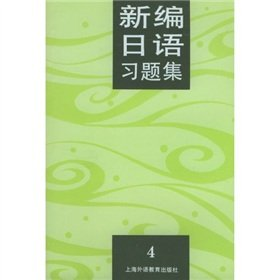 New Japanese Problem Set 4 Lu Jinghua Shanghai Foreign Language Education Press(Chinese Edition): ...