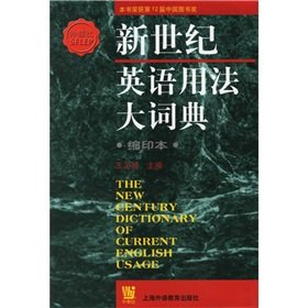 New Century Dictionary of English Usage (reduced printed edition) (fine): WANG WEN CHANG