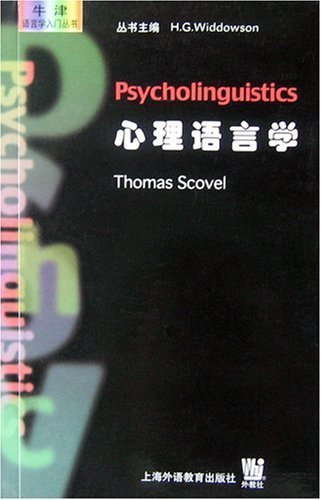9787810467926: Psycholinguistics (Oxford Introductions to Language Study)