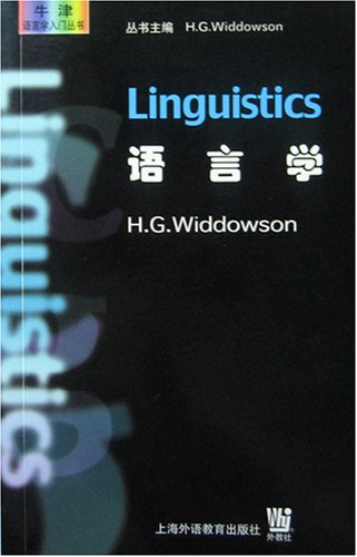 9787810467964: Linguistics (English)