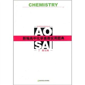 9787810473521: New High School Chemistry Olympiad practical problems Code (2008 Edition)