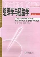 9787810484398: Histology and Embryology(Chinese Edition)