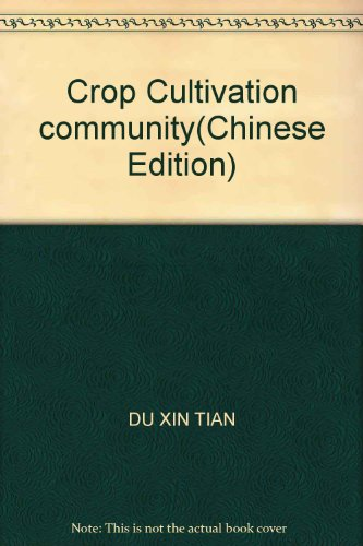 Crop Cultivation community(Chinese Edition): DU XIN TIAN