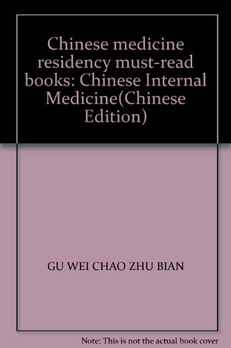 Chinese medicine residency must-read books: Chinese Internal Medicine(Chinese Edition)(Old-Used): ...