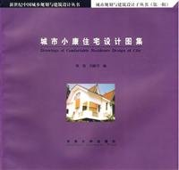 9787810504676: urban well-off residential design atlas(Chinese Edition)