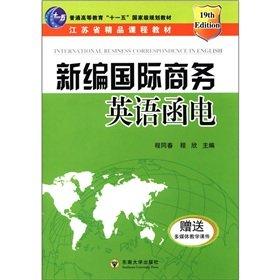 New International Business English Correspondence away with: CHENG TONG CHUN