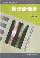 Ten books of medical imaging products(Chinese Edition): LI LIN SUN