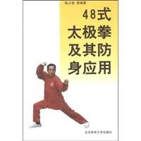 9787810511711: 48-style Taijiquan and its self-defense applications(In Chinese)