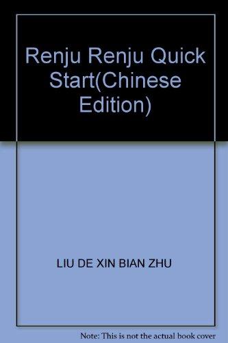 Renju Renju Quick Start(Chinese Edition): LIU DE XIN BIAN ZHU