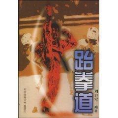 Taekwondo (Chinese Edition): ben she