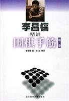 9787810515672: Lee Chang-ho Jingjiang Go tesujis (Volume 3)(Chinese Edition)