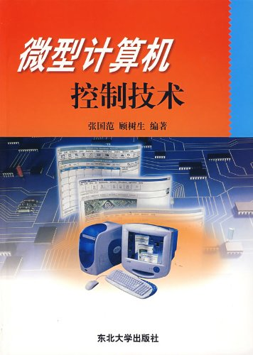 Micro-computer control technology [Paperback](Chinese Edition): ZHANG GUO FAN