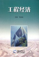 9787810547444: Engineering Economics(Chinese Edition)