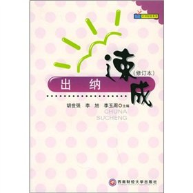 9787810556156: The cashier Express (Amendment)(Chinese Edition)