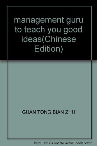 management guru to teach you good ideas(Chinese Edition): GUAN TONG BIAN ZHU