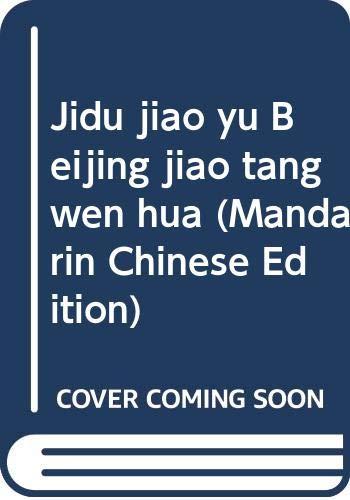 Jidu jiao yu Beijing jiao tang wen