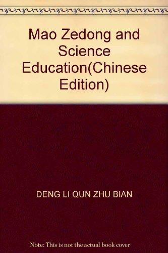 Mao Zedong and Science Education(Chinese Edition): DENG LI QUN ZHU BIAN