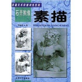 plaster bust sketch (paperback): WEI, JI XIAO