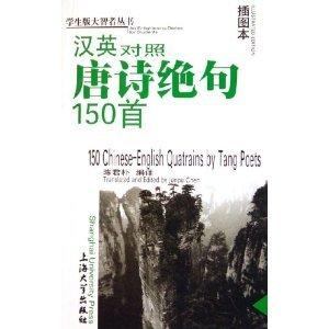 150 Chinese-English quatrains by tang poets: CHEN JUN PU BIAN YI