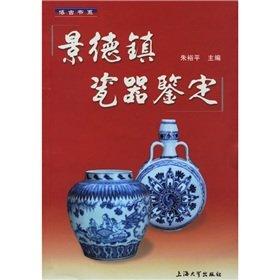 9787810589031: Jingdezhen porcelain identification (paperback)