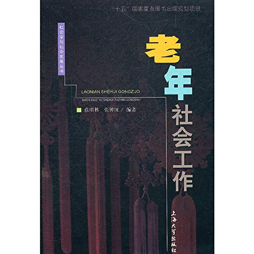 Senior Social Work Fanming Lin . Agents of the Shanghai University Press(Chinese Edition): FAN MING...