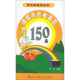 The diabetics Taboo 150(Chinese Edition): YANG XI