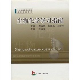 21st century medical colleges Study Guide Series: Biochemistry Study Guide(Chinese Edition): LI SHU...