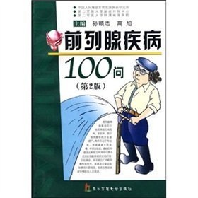 9787810608374: 100 ask prostate disease(Chinese Edition)