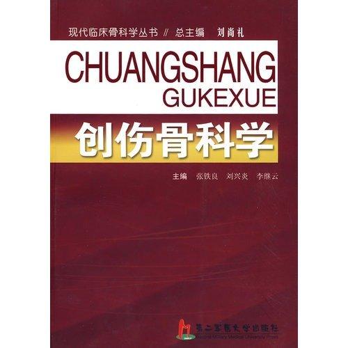 Trauma orthopedics ZHANG Tie-liang. Liu Yan. Li: ZHANG TIE LIANG
