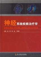 Therapy of nervous system diseases(Chinese Edition): ZHAO YING XU