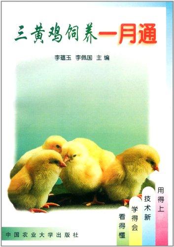 9787810661270: Three yellow chicken rearing January through(Chinese Edition)