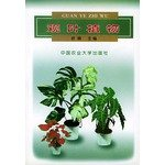 ornamental plants(Chinese Edition): XU FENG