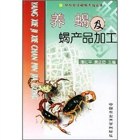 9787810664073: Yang Xie and scorpion product processing