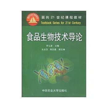 Curriculum materials for the 21st Century: Food Biotechnology Introduction(Chinese Edition): LUO ...
