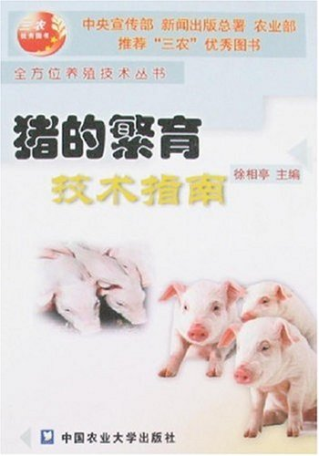 Technical Guide Books 9787810666404 Genuine breeding pigs(Chinese: XU XIANG TING