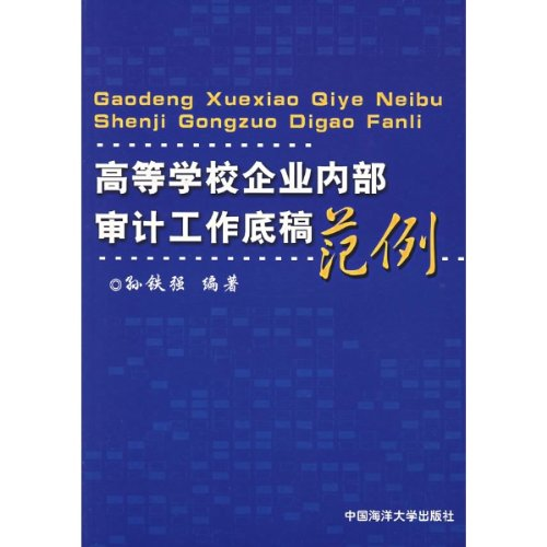 Examples of colleges internal audit working papers(Chinese Edition): SUN TIE QIANG