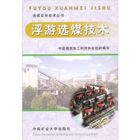 9787810708692: Of Floats technology(Chinese Edition)