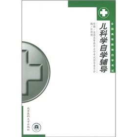 National Higher Education Self Examination: Pediatrics self-counseling(Chinese Edition): XU JI DE