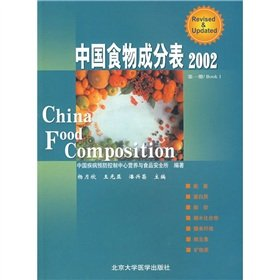 9787810711807: China Food Composition Table (2002 No. 1)(Chinese Edition)