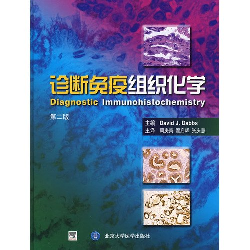 Diagnostic immunohistochemistry (translated version)(Chinese Edition): MEI ) DAI BO SI ( Dabbs.D.J....