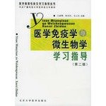 Medical Immunology and Microbiology Study Guide (Second Edition)(Chinese Edition): BAI HUI QING ...