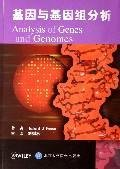 9787810719605: Analysis of Genes and Genomes (Paperback)