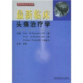 latest clinical headache Therapy(Chinese Edition): AlanM.Rapoport MD MA