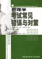 9787810726924: pharmacology exam common Errors and Countermeasures(Chinese Edition)