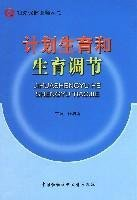 Family planning and fertility regulation MCH Physicians Series: Linan 118(Chinese Edition): CHENG ...