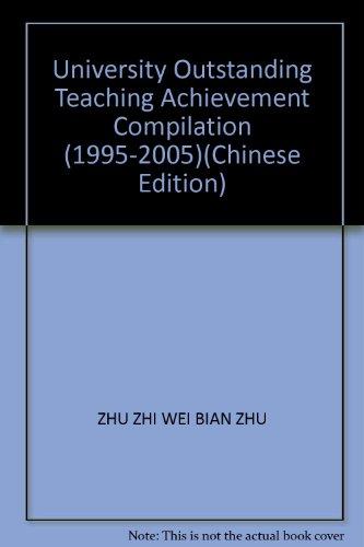 University Outstanding Teaching Achievement Compilation (1995-2005)(Chinese Edition): ZHU ZHI WEI ...