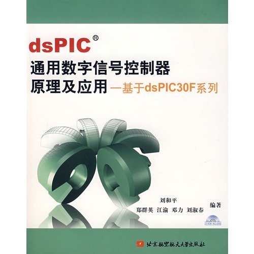 9787810778169: DSPIC general principle and application of digital signal controllers based DSPIC30F Series (with CD 1)(Chinese Edition)
