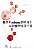9787810778763: microcontroller-based Proteus simulation visualization software and hardware (1 CD)(Chinese Edition)