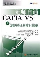 9787810779494: The self-taught: CATIA V5 assembly design and real-time rendering(Chinese Edition)