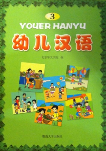 9787810791960: Youer Hanyu 3 of 4 (Chinese for Kids 3 of 4)